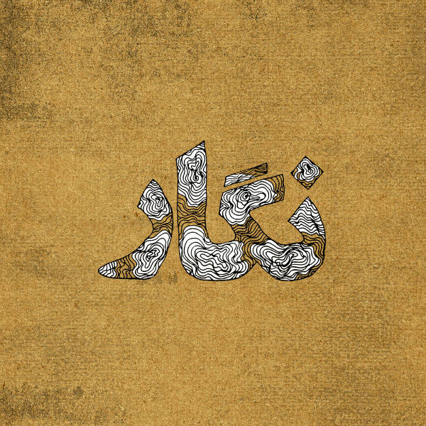 Ali Sorena – Negar (Album Demo)