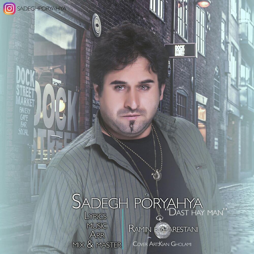 Sadegh Pouryahya – Dasthaye Man
