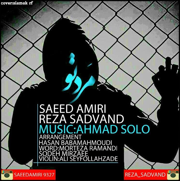 Saeed Amiri Ft Reza Sadvand - Marde To