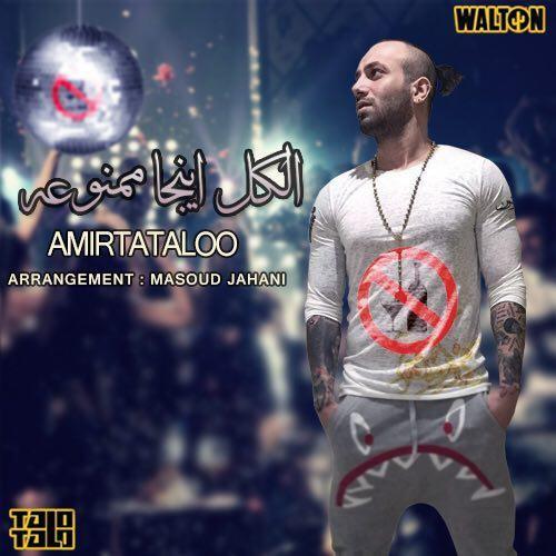 Amir Tataloo - Alkol Inja Mamnooe