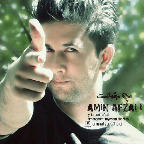 Amin Afzali - Mikhamet