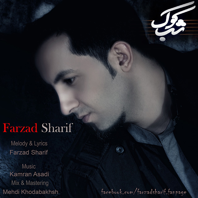 Farzad Sharif - ShabKook