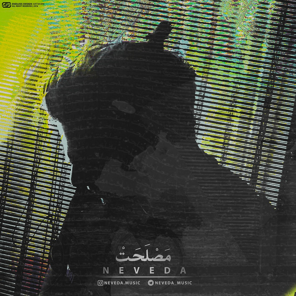 Neveda – Maslahat