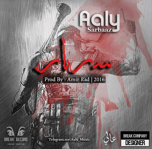 Aaly – Sarbaaz