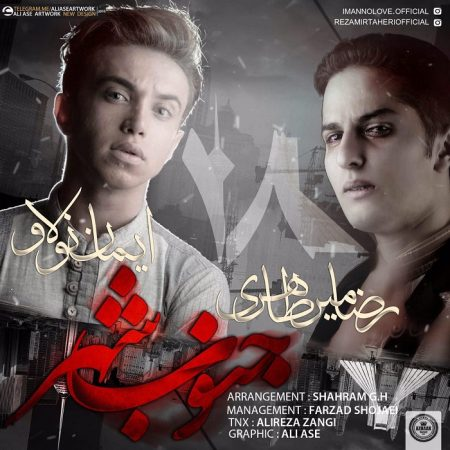 Iman NoLove Ft Reza Mir Taheri – Jonoob Shahr