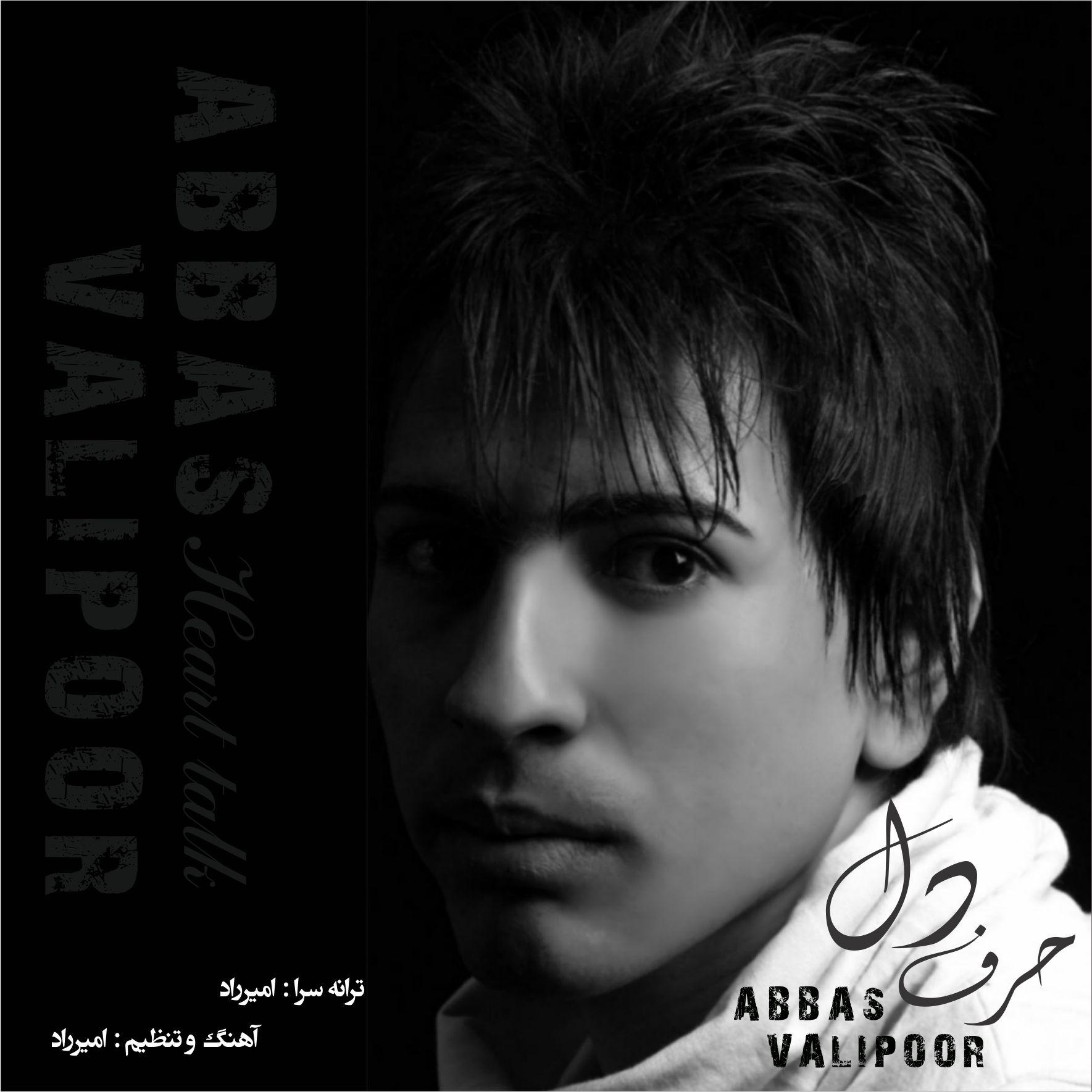 Abbas Valipur – Harfe Del