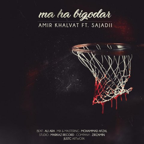 Amir Khalvat – Maha Bigodar (Ft Sajadii) (Video)