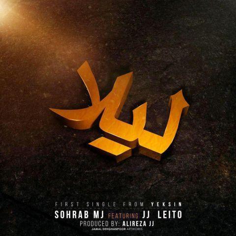 Sohrab MJ - Leila (Ft Alireza JJ & Behzad Leito)