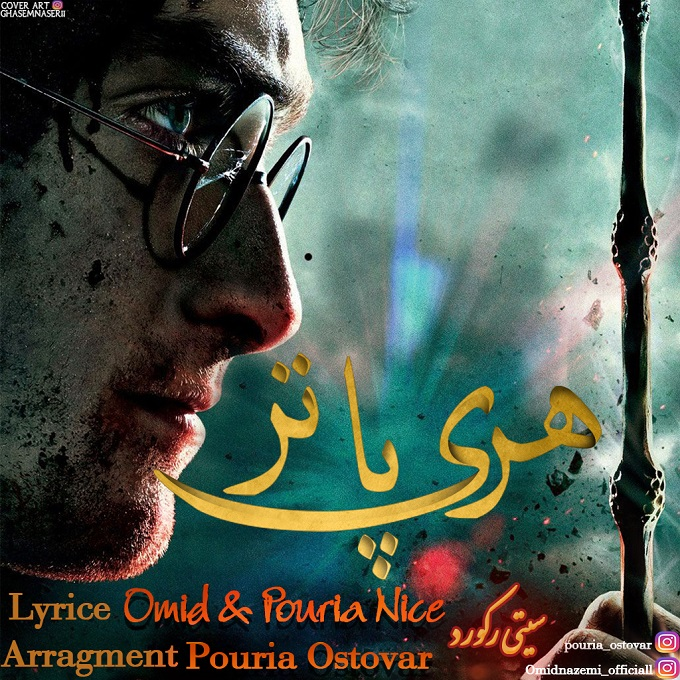 Omid & Pouria Nice - Harry Potter