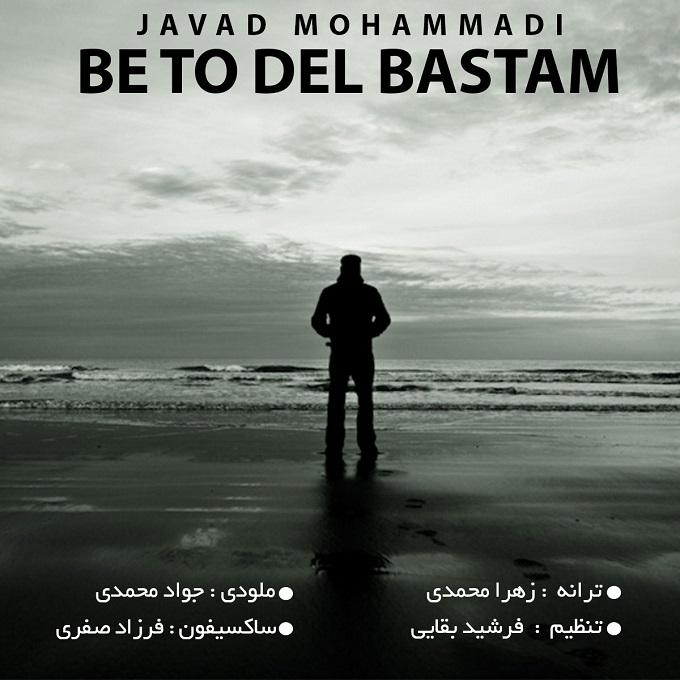 Javad Mohammadi - Be To Del Bastam