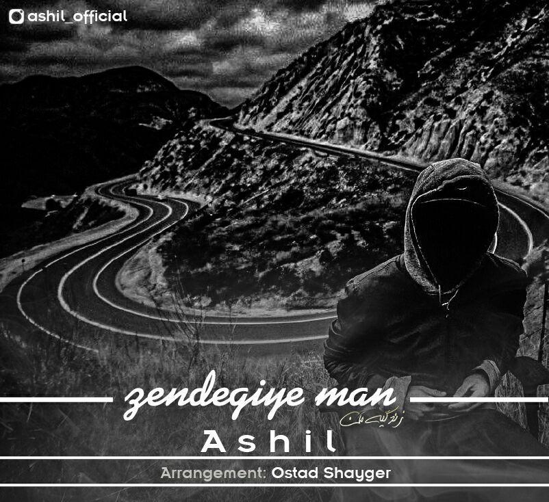 Ashil - Zendegiye Man