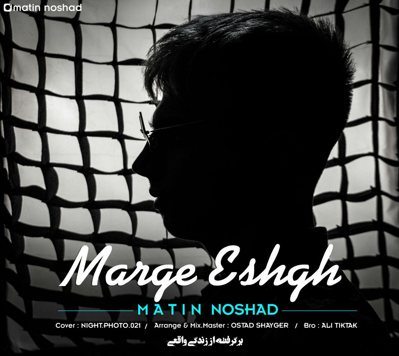 Matin noshad - Marge Eshghe