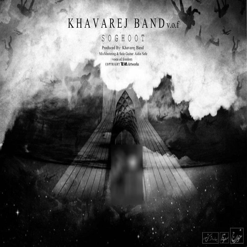 Khavarej Band - Soghoot