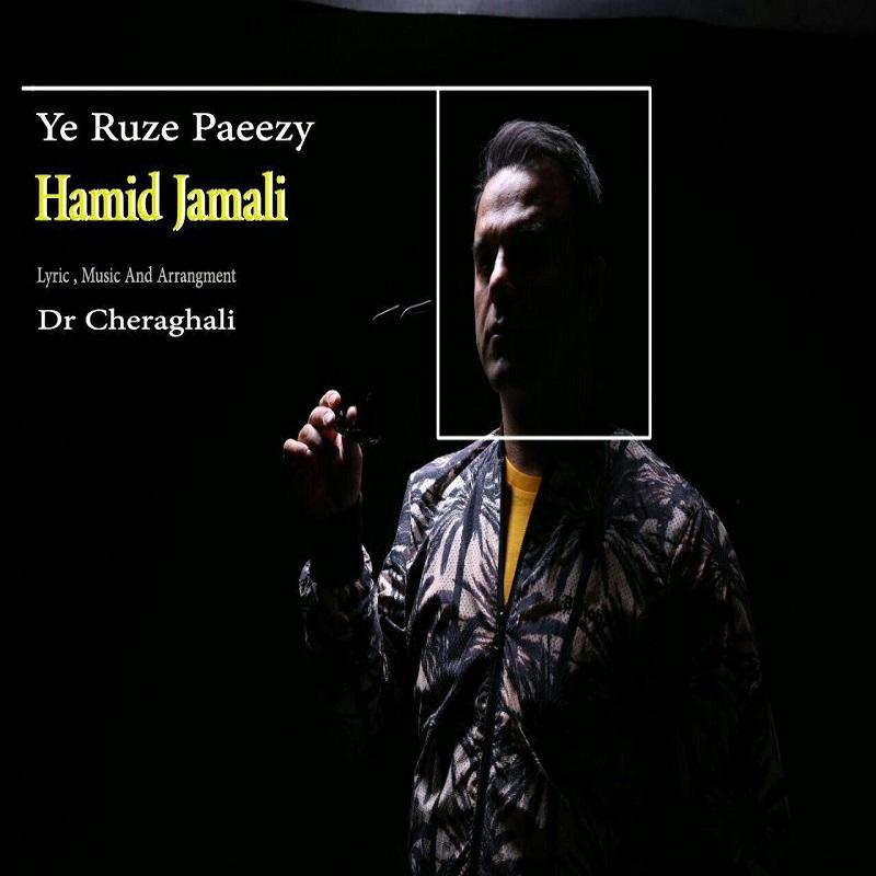 Hamid Jamali - Ye Ruze Paeezy