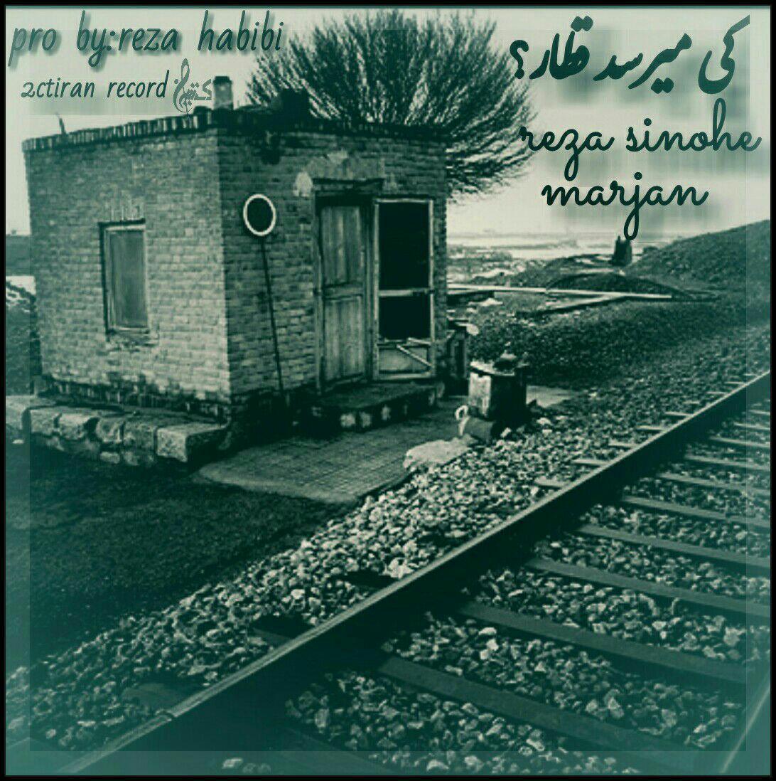 Marjan & Sinohe – Key Miresad Ghatar