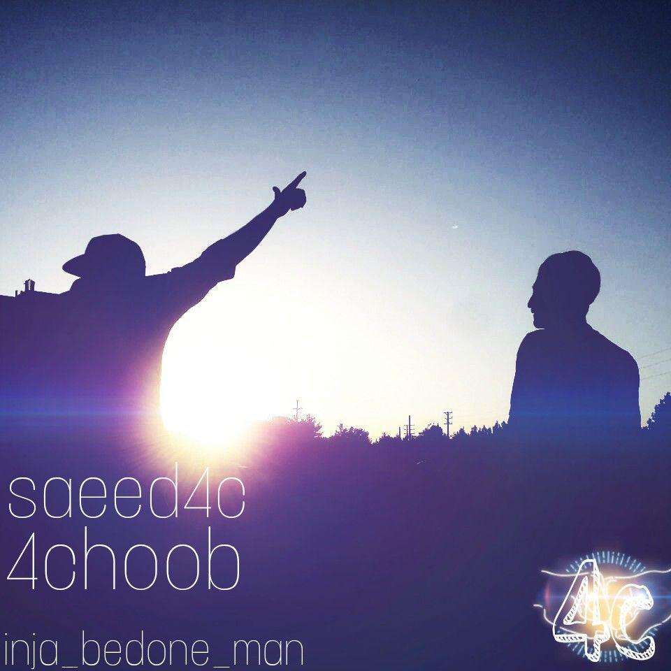 Saeed4c (4Choob) - Inja Bedone Man
