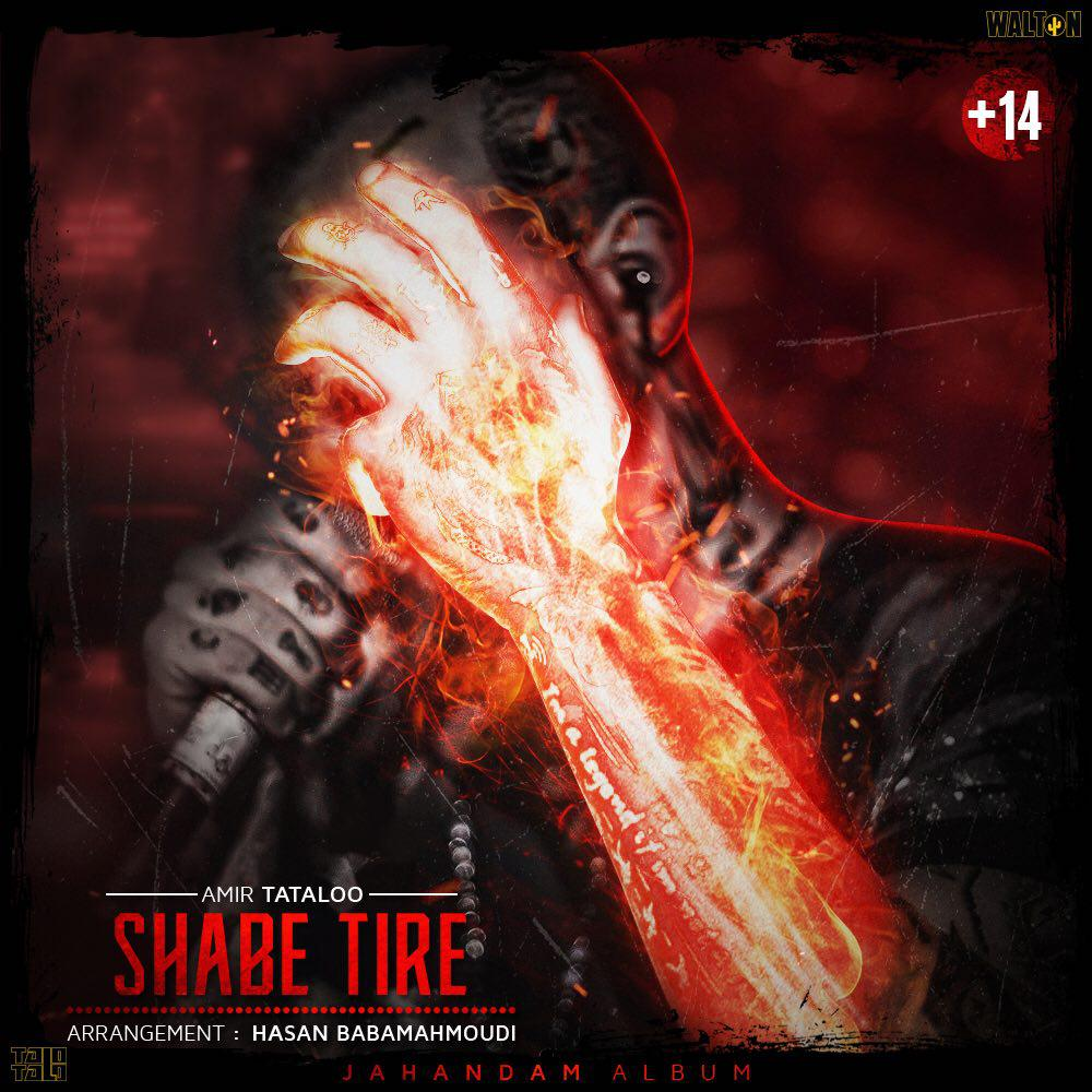 Amir Tataloo - Shabe Tire