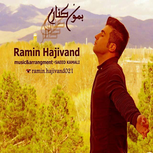 Ramin Hajivand - Bemoon Kenaram