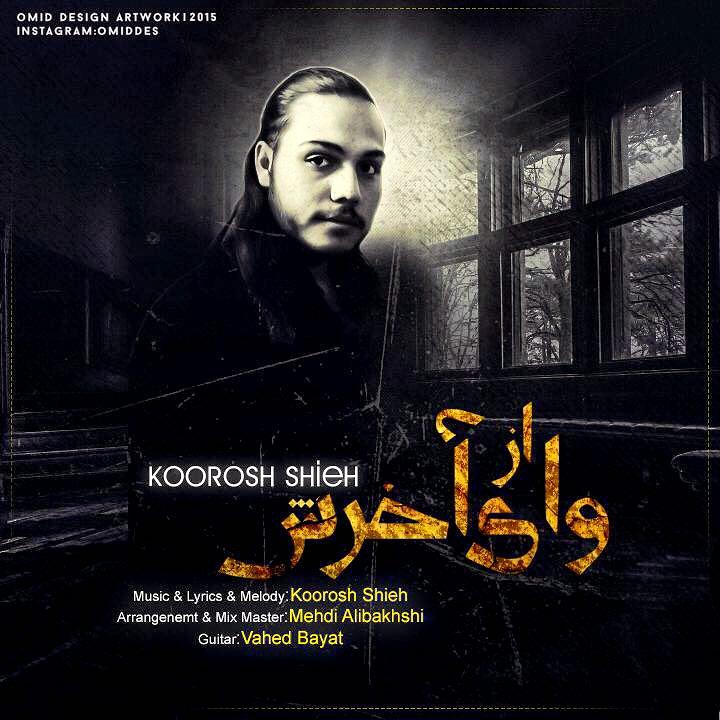 Koorosh Shieh - Vay Az Akharesh