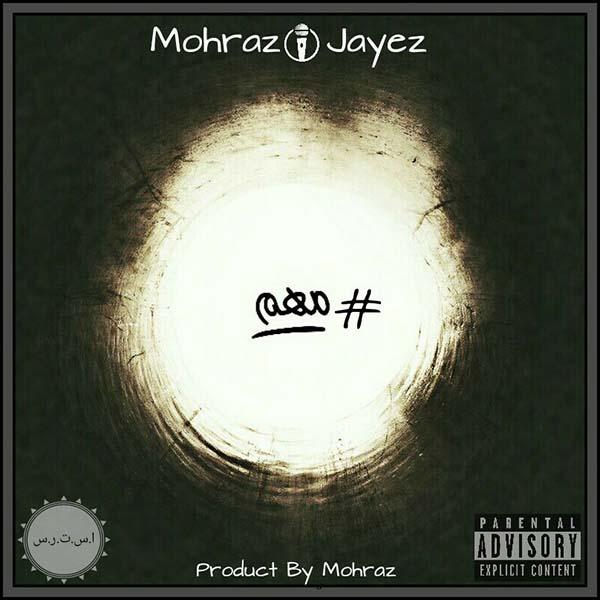 Mohraz Ft. Jayez - Mohem